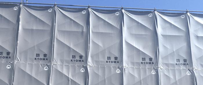 外壁塗装で使用される防音シート