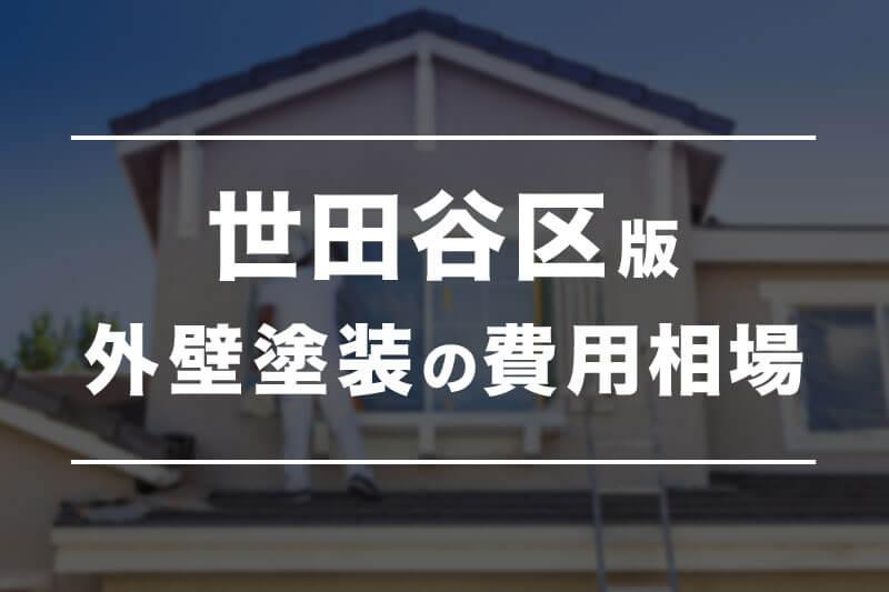 【東京都世田谷区】外壁塗装の費用相場は?最安値業者に見積もり依頼する方法