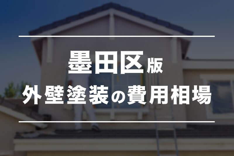 【東京都墨田区】外壁塗装の費用相場は?最安値業者に見積もり依頼する方法