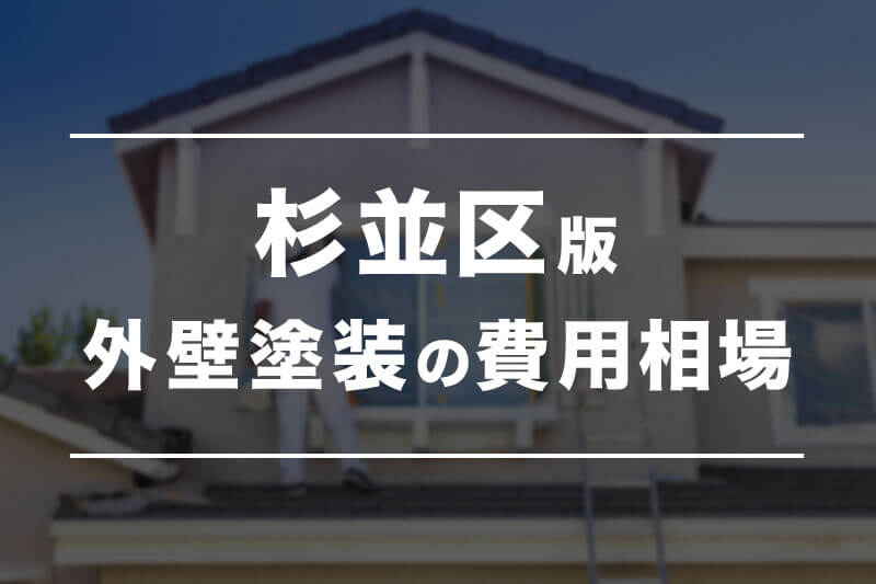 【東京都杉並区】外壁塗装の費用相場は?最安値業者に見積もり依頼する方法