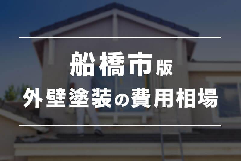 【千葉県船橋市】外壁塗装の費用相場は?最安値業者に見積もり依頼する方法