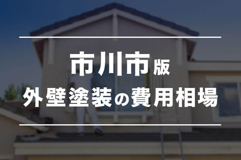 【千葉県市川市】外壁塗装の費用相場は?最安値業者に見積もり依頼する方法