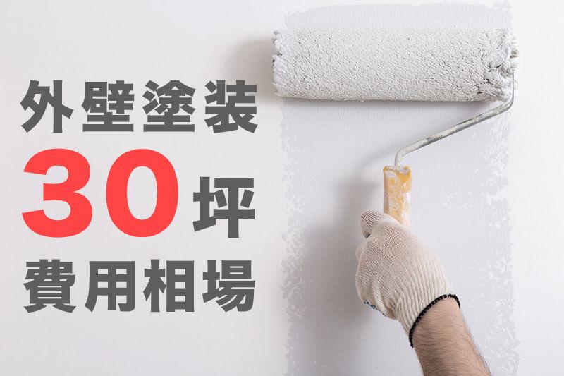 外壁塗装で30坪の費用相場はいくら?延べ床面積で見積もり計算してみる