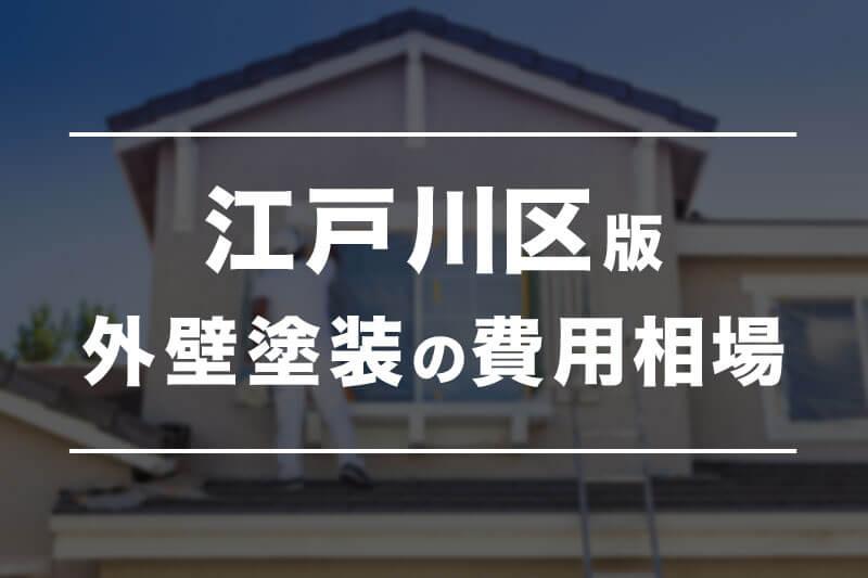 【東京都江戸川区】外壁塗装の費用相場は?最安値業者に見積もり依頼する方法