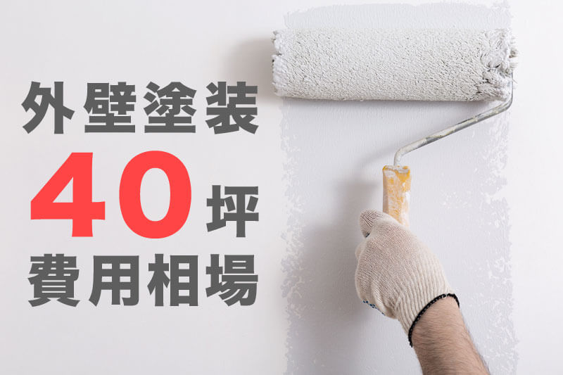 外壁塗装で40坪の費用相場はいくら?外壁面積の計算式で解説