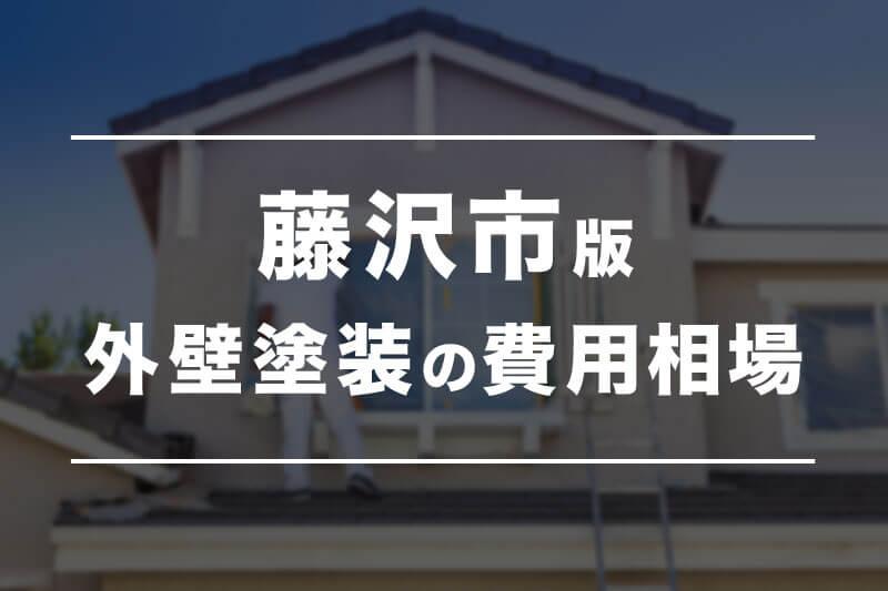 【神奈川県藤沢市】外壁塗装の費用相場は?最安値業者に見積もり依頼する方法