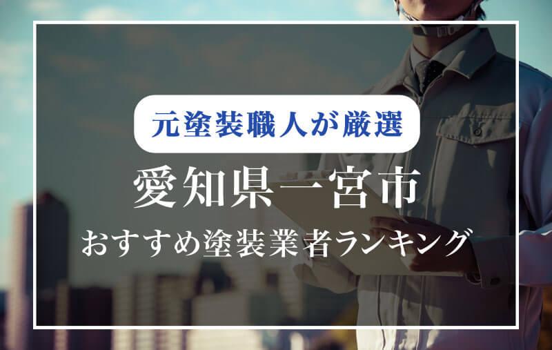 【一宮市】外壁塗装業者おすすめランキング【10社比較】口コミ・評判が良い人気の会社は?