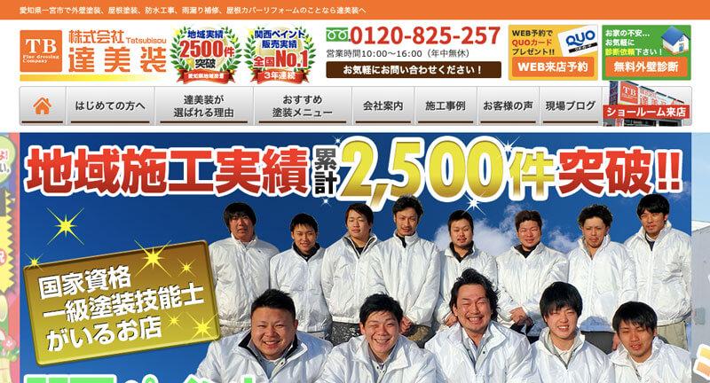 愛知県一宮市の外壁塗装業者:株式会社達美装