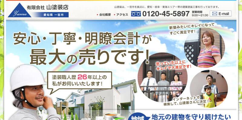 愛知県一宮市の外壁塗装業者:有限会社山塗装店
