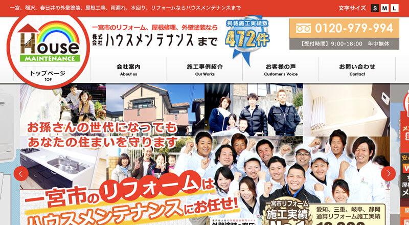 愛知県一宮市の外壁塗装業者:株式会社ハウスメンテナンス