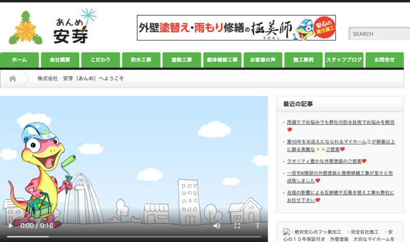 愛知県一宮市の外壁塗装業者:株式会社安芽