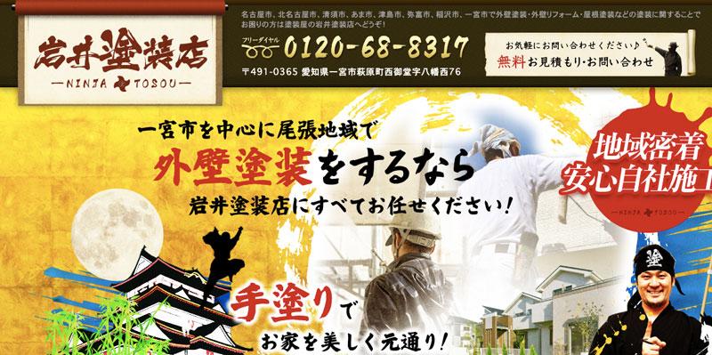 愛知県一宮市の外壁塗装業者:岩井塗装店(株式会社Groc)