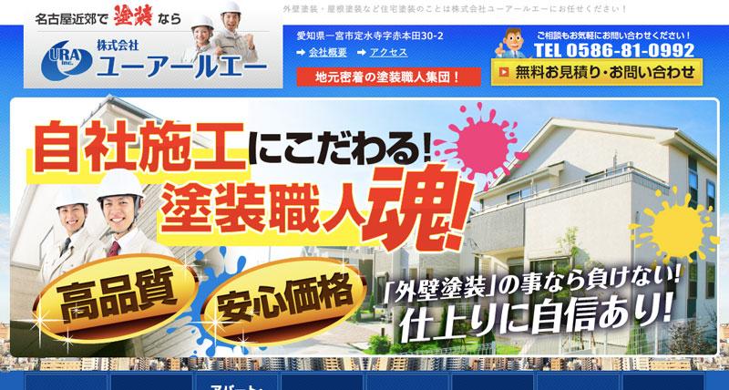 愛知県一宮市の外壁塗装業者:株式会社ユーアールエー