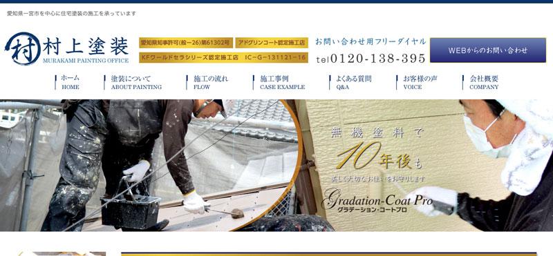愛知県一宮市の外壁塗装業者:有限会社村上塗装