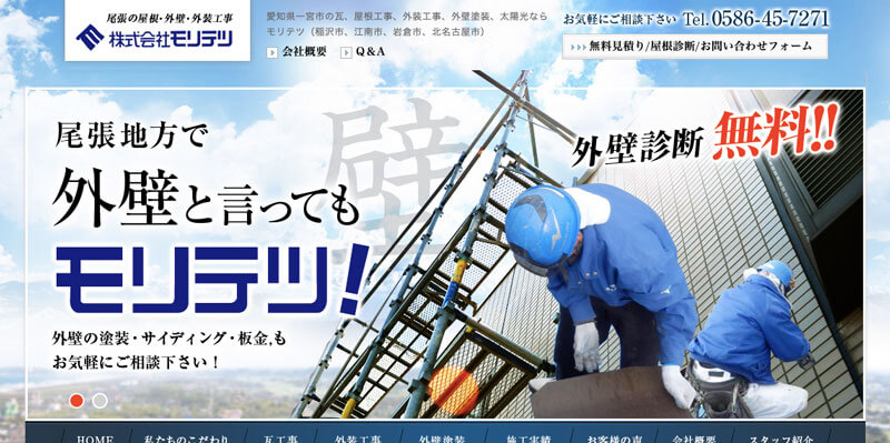 愛知県一宮市の外壁塗装業者:株式会社モリテツ