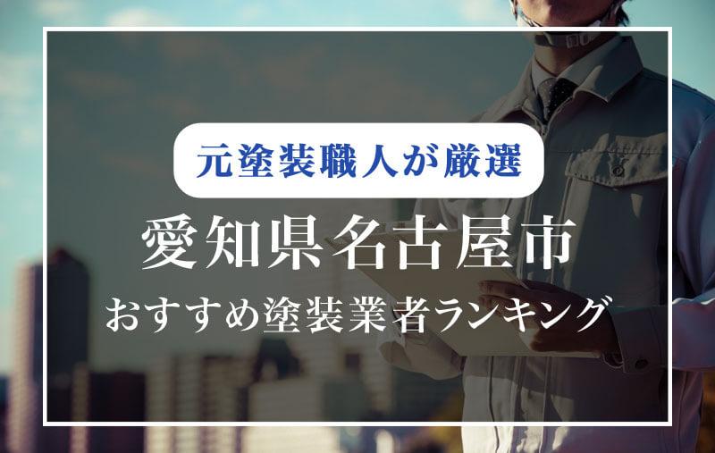 【名古屋市】外壁塗装業者おすすめランキング【17社比較】口コミ・評判が良い人気のリフォーム会社