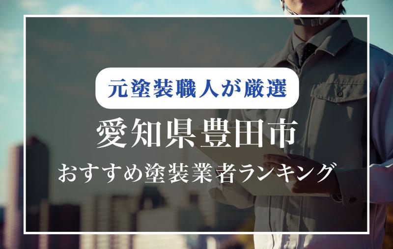 【豊田市】外壁塗装業者おすすめランキング【13社比較】口コミ・評判が良い人気のリフォーム会社