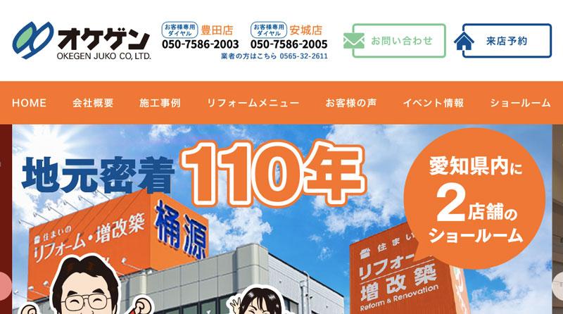 愛知県豊田市の外壁塗装業者:リフォームのオケゲン(桶源住興株式会社)