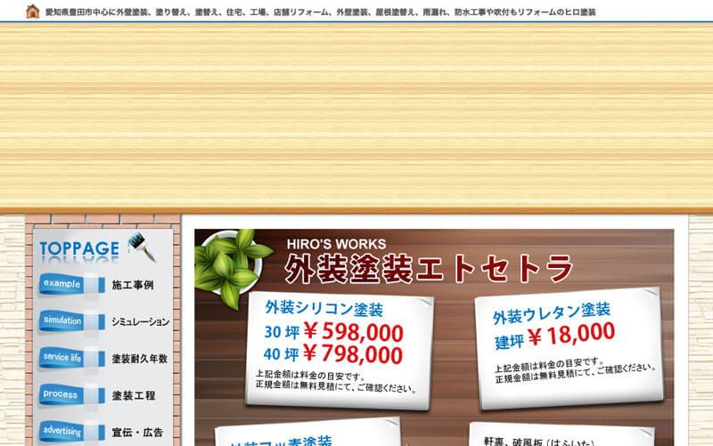愛知県豊田市の外壁塗装業者:有限会社ヒロ塗装