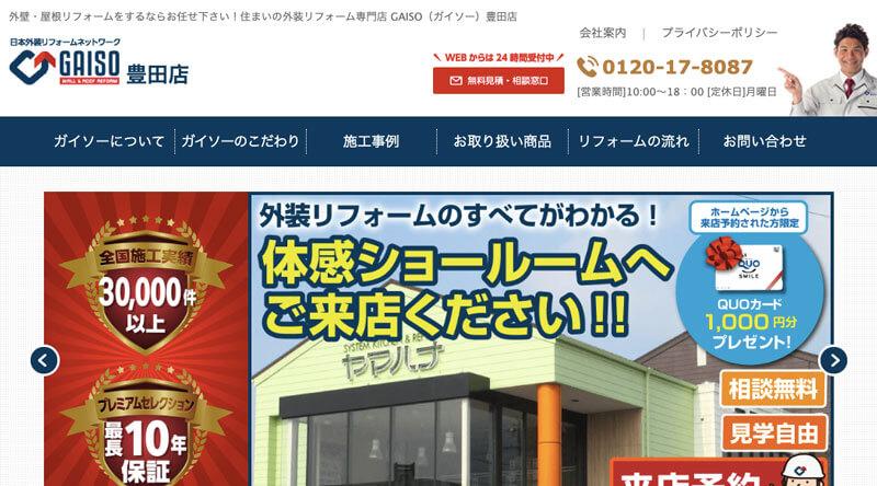 愛知県豊田市の外壁塗装業者:ガイソー豊田店(株式会社山花工芸)