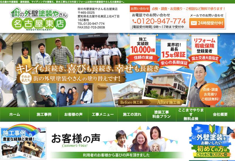 愛知県名古屋市の外壁塗装業者:街の外壁塗装やさん名古屋東店(ホーム建材株式会社)
