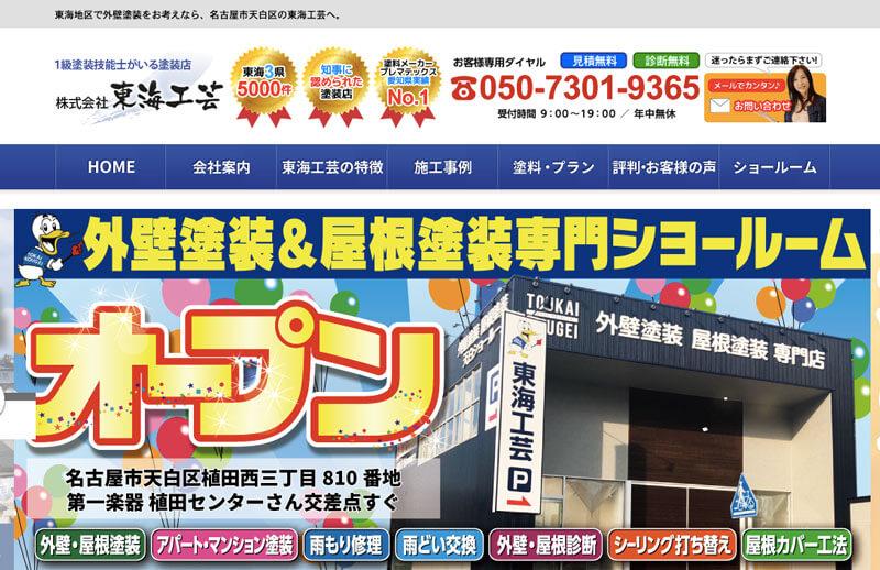 愛知県名古屋市の外壁塗装業者:株式会社東海工芸