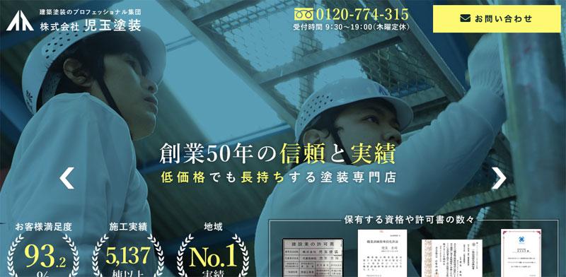 愛知県名古屋市の外壁塗装業者:株式会社児玉塗装