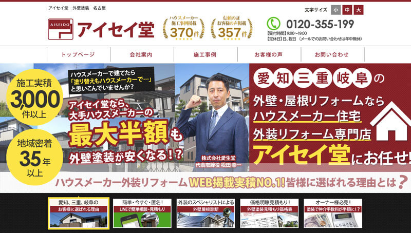 愛知県名古屋市の外壁塗装業者:アイセイ堂(株式会社愛生堂)