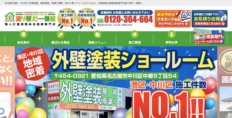 愛知県名古屋市の外壁塗装業者:ウォール株式会社