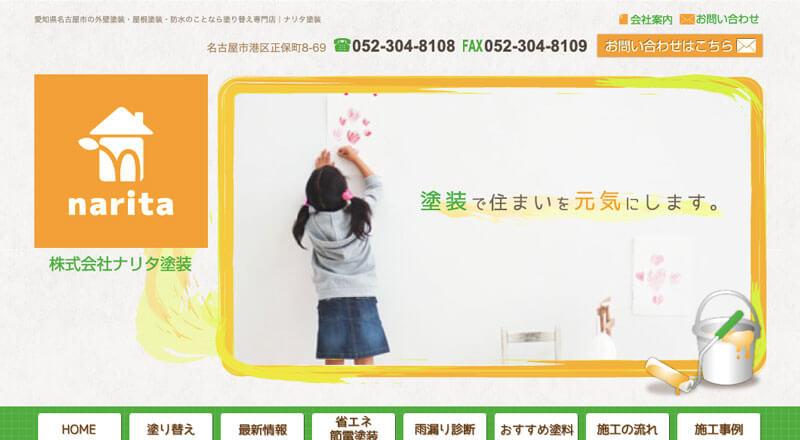 愛知県名古屋市の外壁塗装業者:株式会社ナリタ塗装