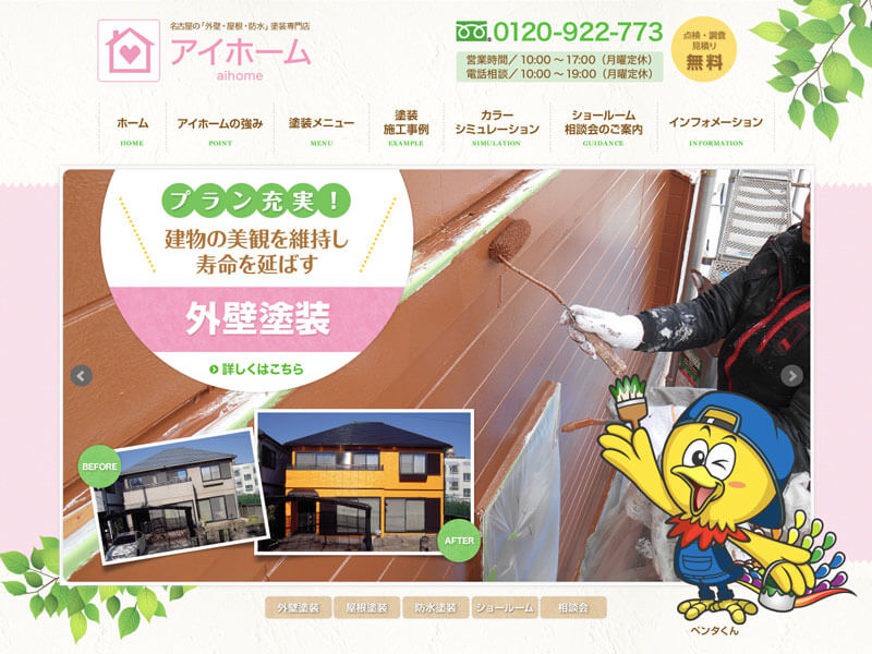 愛知県名古屋市の外壁塗装業者:アイホーム株式会社