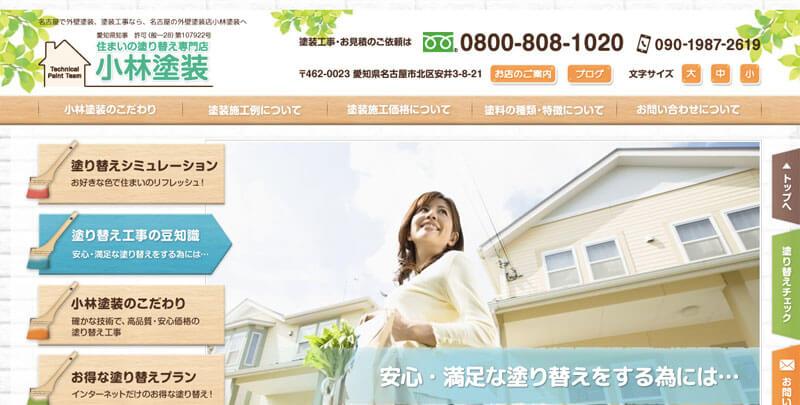 愛知県名古屋市の外壁塗装業者:小林塗装