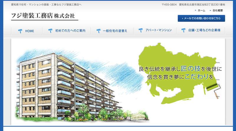 愛知県名古屋市の外壁塗装業者:フジ塗装工務店株式会社