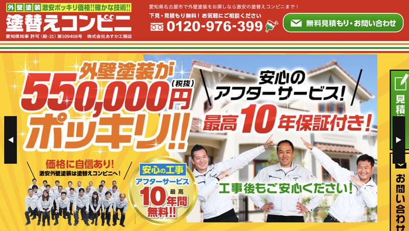 愛知県名古屋市の外壁塗装業者:塗替えコンビニ(株式会社あすか工務店)