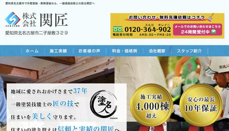 愛知県名古屋市の外壁塗装業者:株式会社関匠