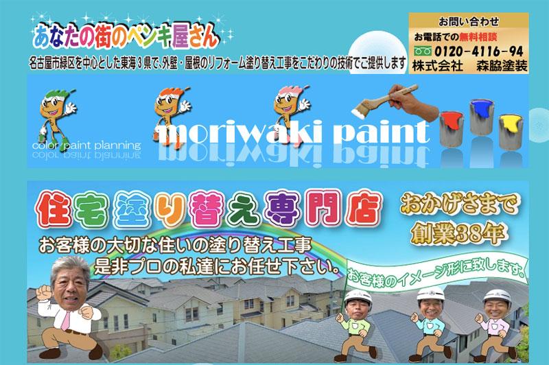 愛知県名古屋市の外壁塗装業者:株式会社森脇塗装