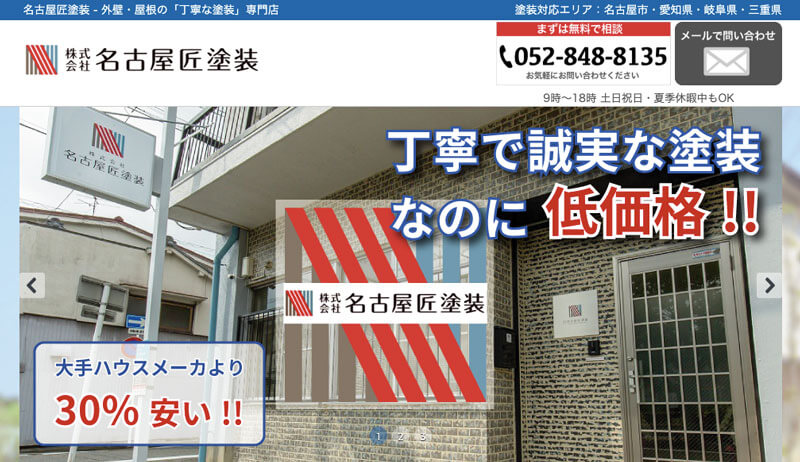 愛知県名古屋市の外壁塗装業者:株式会社名古屋匠塗装