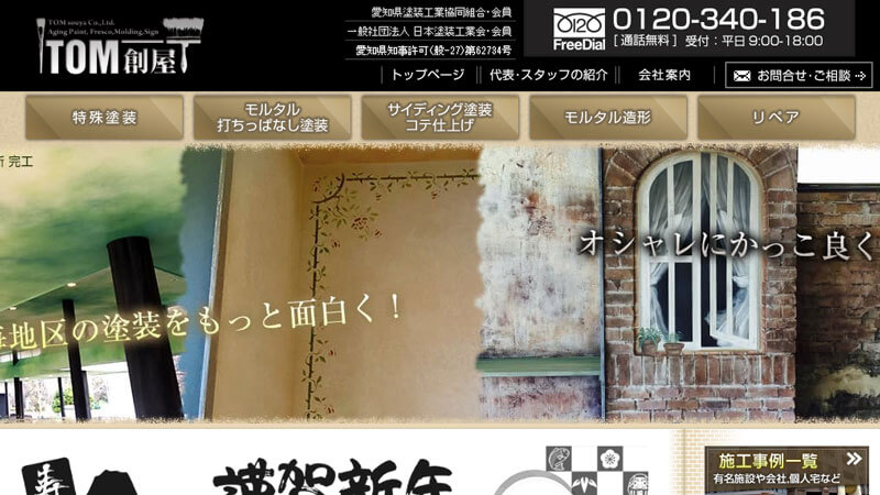 愛知県春日井市の外壁塗装業者:株式会社TOM創屋