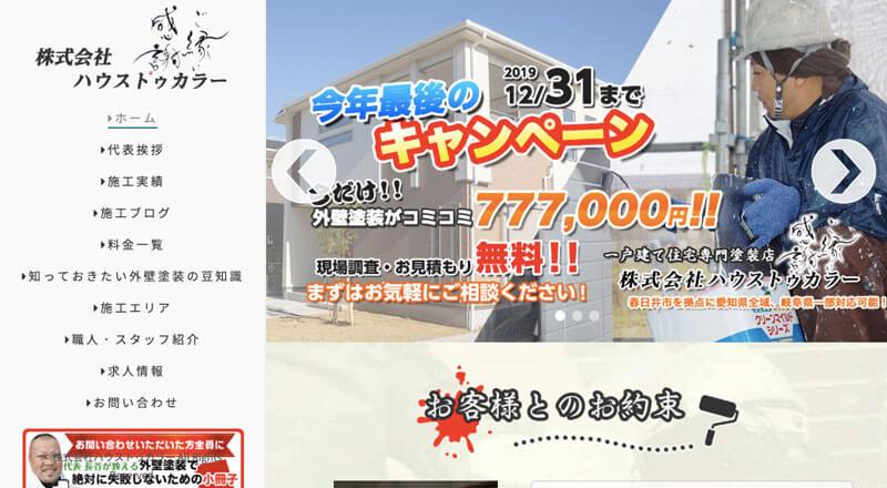 愛知県春日井市の外壁塗装業者:株式会社ハウストゥカラー