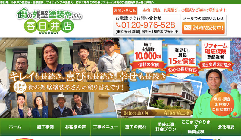 愛知県春日井市の外壁塗装業者:街の外壁塗装やさん春日井店(有限会社日成ホーム)