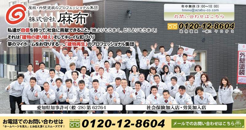 愛知県春日井市の外壁塗装業者:株式会社麻布