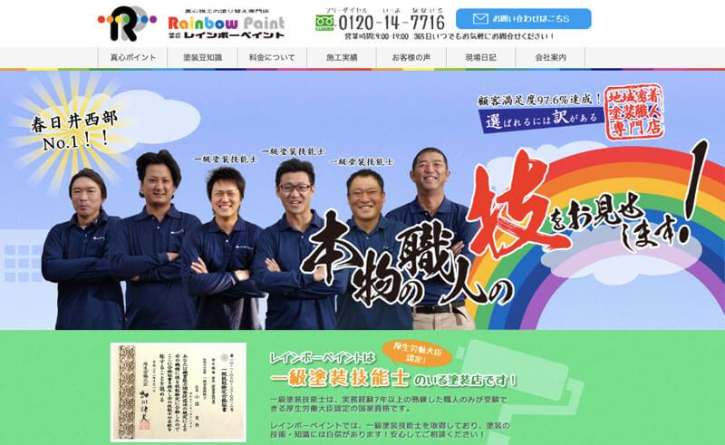 愛知県春日井市の外壁塗装業者:株式会社レインボーペイント