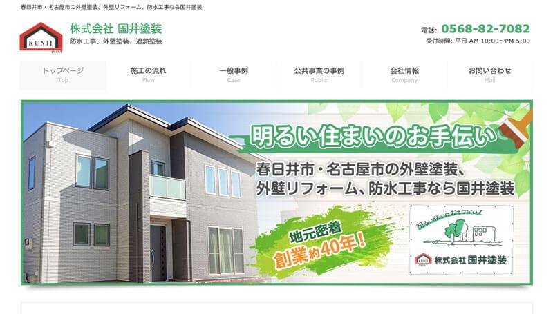 愛知県春日井市の外壁塗装業者:株式会社国井塗装