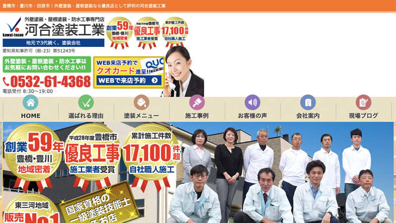 愛知県豊川市の外壁塗装業者:有限会社河合塗装工業
