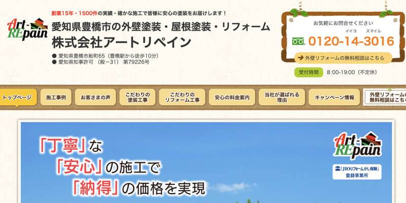 愛知県豊川市の外壁塗装業者:株式会社アートリペイン
