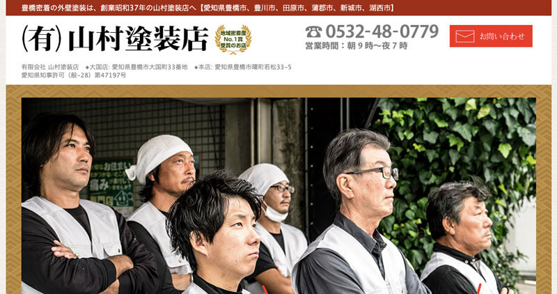 愛知県豊橋市の外壁塗装業者:有限会社山村塗装店