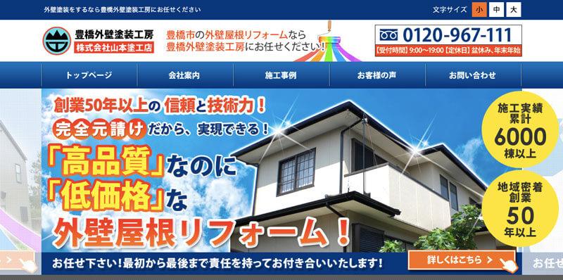 愛知県豊橋市の外壁塗装業者:株式会社山本塗工店