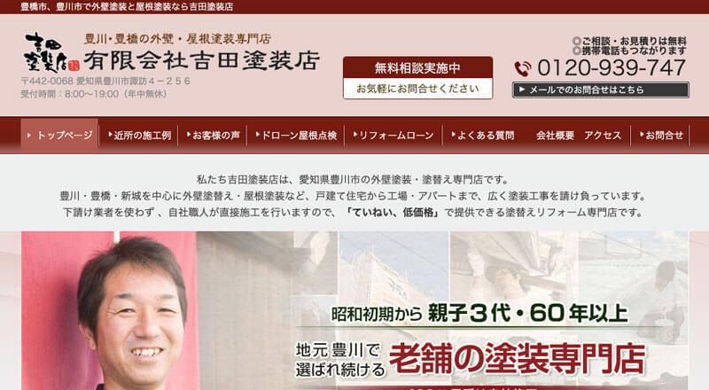 愛知県豊橋市の外壁塗装業者:有限会社吉田塗装店