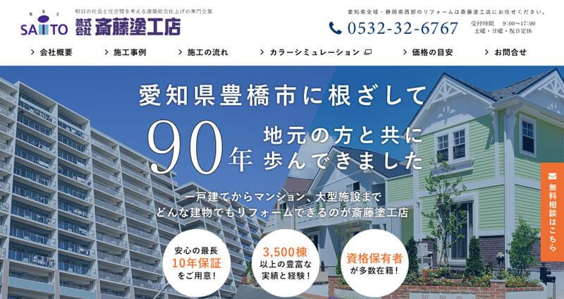 愛知県豊橋市の外壁塗装業者:株式会社斎藤塗工店