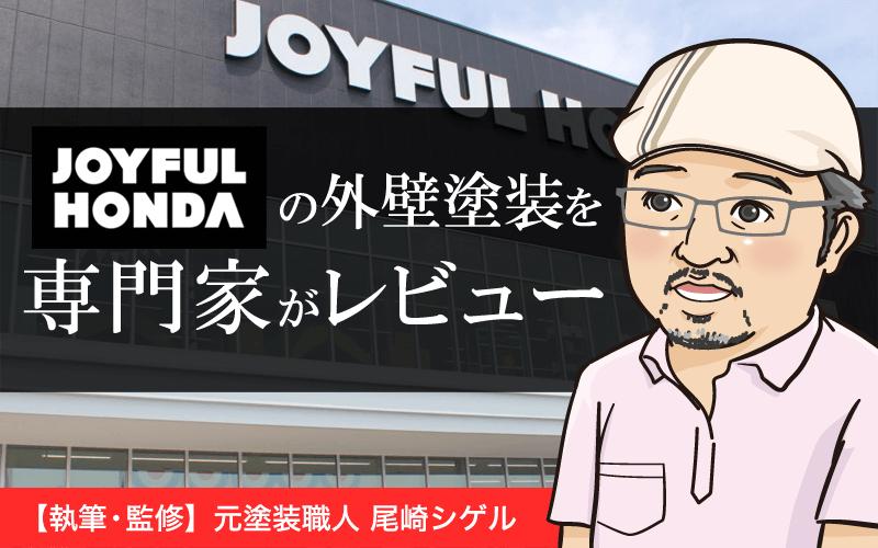 ジョイフル本田リフォームの外壁塗装の口コミ評判!値段は安い?
